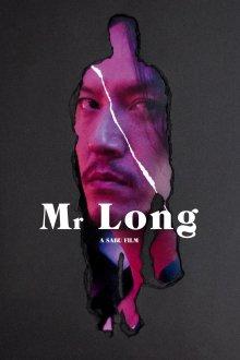 постер к фильму Мистер Лонг