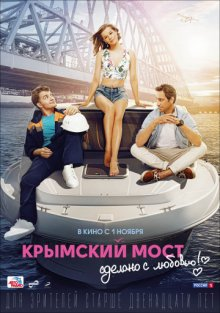 постер к фильму Крымский мост. Сделано с любовью!