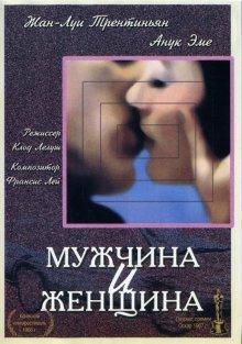 постер к фильму Мужчина и женщина