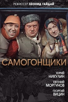 постер к фильму Самогонщики