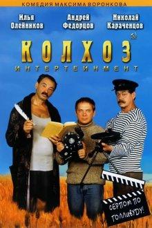 постер к фильму Колхоз Интертейнмент