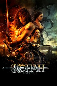 постер к фильму Конан-варвар