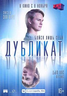 постер к фильму Дубликат