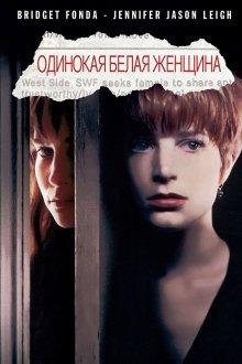 постер к фильму Одинокая белая женщина