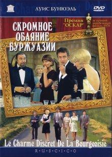 постер к фильму Скромное обаяние буржуазии