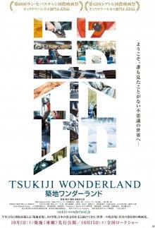 постер к фильму Цукидзи – страна чудес