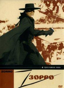 постер к фильму Зорро