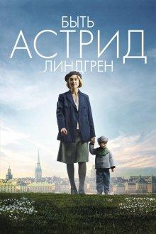 постер к фильму Быть Астрид Линдгрен