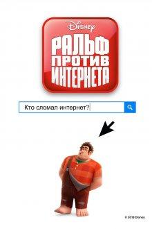 постер к фильму Ральф против интернета