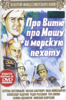 постер к фильму Про Витю, про Машу и морскую пехоту
