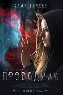 постер к фильму Проводник