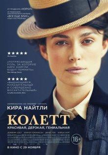 постер к фильму Колетт
