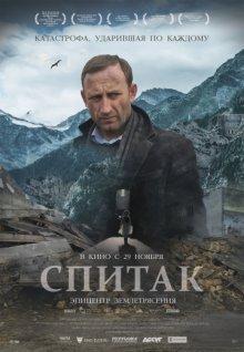 постер к фильму Спитак