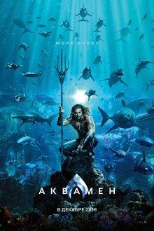 постер к фильму Аквамен