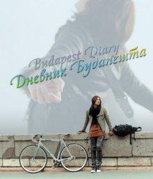 постер к фильму Дневник Будапешта