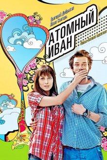постер к фильму Атомный Иван
