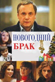 постер к фильму Новогодний брак
