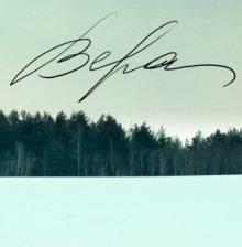 постер к фильму Вера