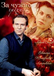 постер к фильму За чужие грехи