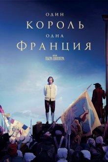 постер к фильму Один король — одна Франция