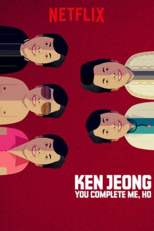 постер к фильму Кен Жонг: Ты моя половинка, Хо