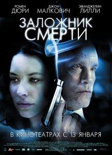 постер к фильму Заложник смерти