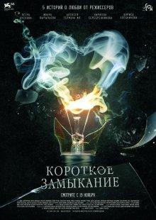 постер к фильму Короткое замыкание