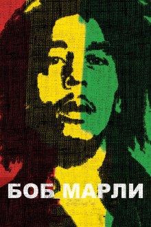 постер к фильму Боб Марли