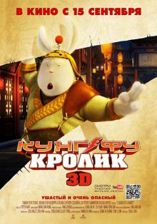 постер к фильму Кунг-фу Кролик