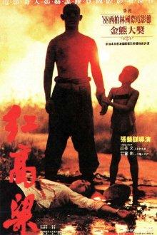 постер к фильму Красный гаолян