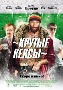 постер к фильму Крутые кексы