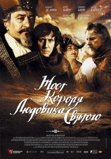 постер к фильму Мост короля Людовика Святого