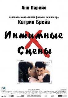 постер к фильму Интимные сцены