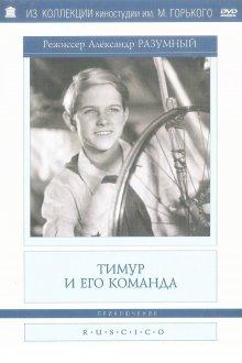 постер к фильму Тимур и его команда