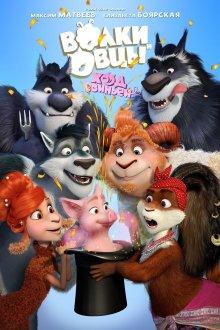 постер к фильму Волки и Овцы: Ход свиньёй