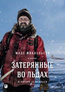 постер к фильму Затерянные во льдах
