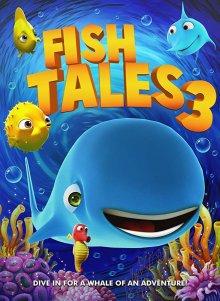 постер к фильму Рыбьи Cказки 3