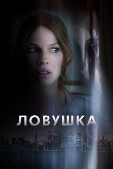 постер к фильму Ловушка