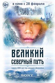 постер к фильму Великий северный путь