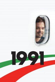 постер к фильму 1991
