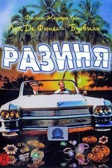 постер к фильму Разиня