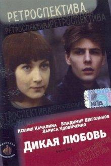 постер к фильму Дикая любовь