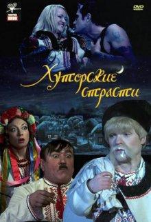 постер к фильму Хуторские страсти