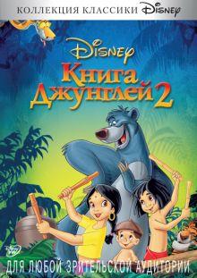 постер к фильму Книга джунглей 2
