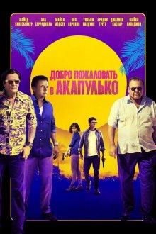 постер к фильму Добро пожаловать в Акапулько