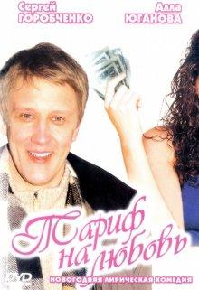 постер к фильму Тариф на любовь