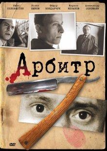 постер к фильму Арбитр