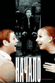 постер к фильму Начало