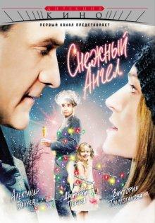 постер к фильму Снежный ангел