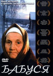 постер к фильму Бабуся